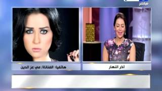 اخر النهار | شوف مي عز الدين قالت ايه عن لقاء الخميسي علي الهواء