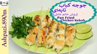 Pan Chicken Kebab | (جوجه کباب تابه ای با سس خامه (روش خانم عادلی