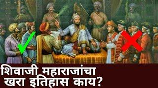 शिवाजी महाराजांचा इतिहास! Chatrapati Shivaji Maharaj Biography, Documentary | Indian King in Marathi