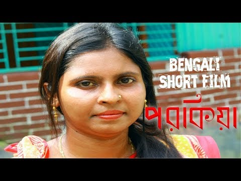 Xxx Mp4 Bangla Natok Short Film 2018 Porokia পরকিয়া Feat Juel Hasan 3gp Sex
