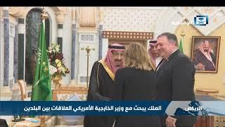 خادم الحرمين الشريفين يبحث مع وزير الخارجية الأمريكي العلاقات بين البلدين