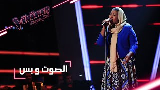 #MBCTheVoice - مرحلة الصوت وبس - لينا قاسم تقدّم أغنية 'أنا في انتظارك'
