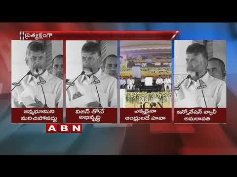 AP CM Chandrababu Naidu Lays Foundation Stone for NRT Icon Tower In Amaravati | ABN Telugu