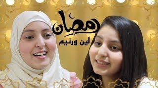 فيديوكليب رمضان 2018 | لين و رنيم علان
