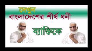 Bangladeshi Rich Man 2017 ।  Who is the richest man in bangladesh 2017