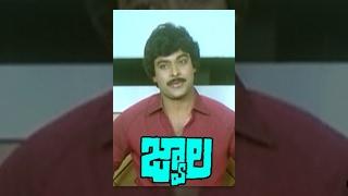 Jwala Telugu Full Movie
