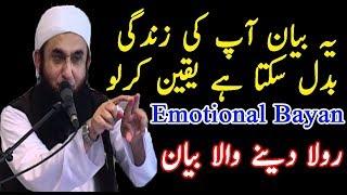 Very Emotional Heart Touching Short Bayan in Urdu by Molana Tariq Jameel