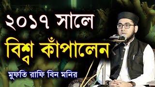 ২০১৭ সালের বিশ্ব কাঁপানো বায়ান Bangla Waz 2017 Mufti Rafi Bin Monir