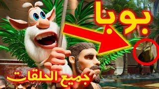 بوبا - كل الحلقات (1 - 30) - كرتون مضحك - رسوم متحركة - برامج اطفال - افلام كرتون كيدو