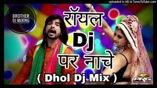 Royal Dj par Nache R ( Dhol Dj Mix ) || रॉयल Dj पर नाचे ।। Latest Dj Song 2018 Dj Manish Kota
