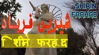 Shirin Farhad, Iran Part 6 (Travel Documentary in Urdu Hindi)