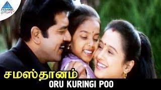 Samasthanam Movie Songs | Oru Kuringi Poo Video Song | Sarath Kumar | Devayani | Pyramid Glitz Music