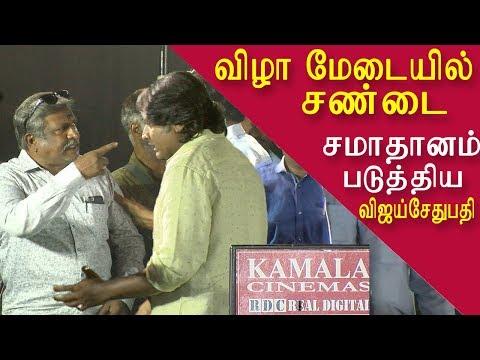 Xxx Mp4 Vijay Sethupathi Advice Vishal Producer Kee Audio Launch Tamil News Tamil Live News Redpix 3gp Sex