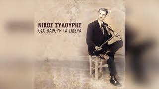 Νίκος Ξυλούρης - Σαν έρθουν μάνα οι φίλοι μου   Official Audio Release