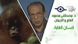 د. مصطفى محمود - العلم والإيمان - انسان الغابة