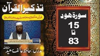 39/98- Surah Hud 15 to 83 By Hafiz Aakif Saeed