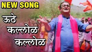 Uthe Kallol Kallol | Video Song Out | Bandh Nylon Che | Subodh Bhave | Adarsh Shinde | Marathi Movie