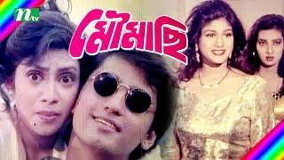Bangla Movie Moumasi | Shabnur, Shams, Munmun, Nishi