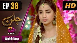 Pakistani Drama   Jallan - Episode 38   Aplus ᴴᴰ Dramas   Saboor Ali, Imran Aslam, Waseem Abbas