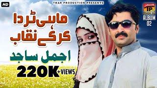 Mahi Tur Da Kar Ke Naqab | Ajmal Sajid | Tedi Janj Naal Mera Janaza Hosi | Album 2