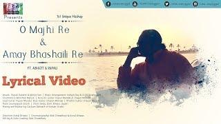 O Majhi Re & Amay Bhashaili Re  (MASHUP)| Lyrical | ULFAT Unplugged ft. Abhijit & Rupali