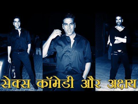 सेक्स कॉमेडी फिल्म और अक्षय कुमार