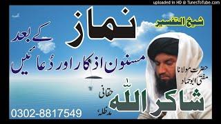 #pashto islamic bayan,Nimaz ke bad Masnoon Azkar aur Dua by Hazarat Maulana Mufti Abu Hammad Shakir