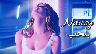Nancy Ajram - With Love (Exclusive Music Video 2018) نانسي عجرم - بالحب