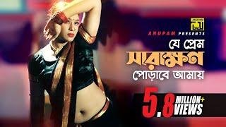 Je Prem Sarakhon   যে প্রেম সারাক্ষন   Popy & Asif Iqbal   Khepabasu