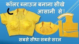 Collar blouse cutting in hindi | कॉलर  ब्लाउज  बनाना सीखे आसानी से(latest)