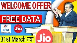 नया Welcome Offer 31st March तक BSNL का।जल्दी करे FREE DATA के लिए।फ्री मोबाइल डेटा BSNL VS Jio