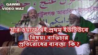 ঈদের দিনের শ্রেষ্ঠ উপহার সেরা বয়ান   The best gifts of the Eid day are best   Maulana Fazlur rahman