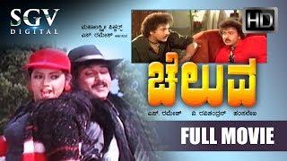 Crazy star Ravichandran Kannada Movies   Chelluva Kannada Full Movie