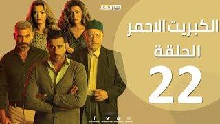 الحلقة 22 الثانية والعشرون- مسلسل الكبريت الاحمر | Episode 22 - The Red Sulfur Series
