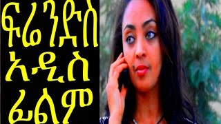 New Ethiopian Movie - Friends 2015 Full