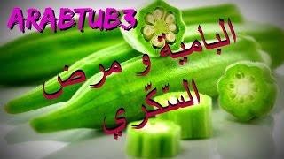 البامية و مرض السّكّري - ArabTub3