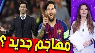 ميسي يعطي موافقته على صفقة برشلونة الجديدة ... سولاري يُصرح عن ايسكو بعد مباراة ريال مدريد وسيسكا