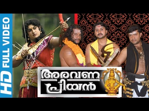 Ayyappa Devotional Songs Malayalam | Aravanapriyan | Ayyappa Video Songs Malayalam