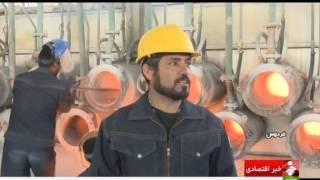 Iran Magnesium Ingot manufacturer, Ferdows county توليدكننده شمش منيزيم شهرستان فردوس ايران