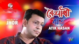 Atik Hasan - Boishakhi Jhor | বৈশাখী ঝড় | Boishakhi Song | Soundtek