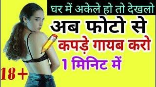 किसी भी फोटोें से लड़की केे कपड़े गायब करो-How to remove cloths form photos 100% reyal