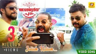 GEORGETTAN'S POORAM Official Song 2017 | Jolium kulium Illa | Dileep | K. Biju