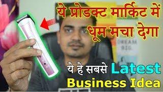 ये हे सबसे Latest Business Idea    Low Investment Business Idea    Business For Students