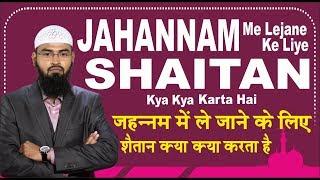 Insan Se Kya Kya Karata Hai Shaitan Usse Jahannum Me Lejane Ke Liye By Adv. Faiz Syed