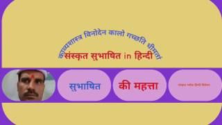 सुभाषित का महत्व संस्कृत श्लोक हिन्दी अर्थ
