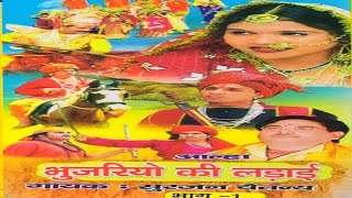 Bhujariyo Ki Ladai - Part 1 | भुजरियो की लड़ाई भाग 1 | Kissa