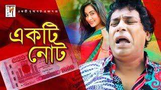 Bangla Natok | Ekti Note | ft Mosharraf Karim, Zakiya Bari Momo | HD1080p | 2018
