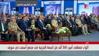اللواء مصطفى أمين: ارتفاع الإنتاج من الأسمنت إلى 70 طنا سنويا