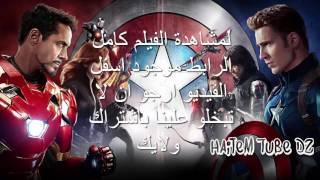 لمشاهدة وتحميل بجودة خارقة Captain America: Civil War 2016 HDTC 1080p