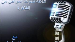 برومو اذاعة صوت المواطن من القاهرة